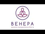 Кундалини йога с Еленой Стефанович: Крийя для щитовидной железы. Медитация для м...