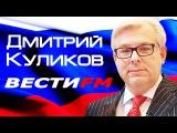 Дмитрий Куликов ФОРМУЛА СМЫСЛА Вести FM 20.06.2016 Полный выпуск