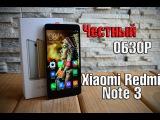 Xiaomi Redmi Note 3 обзор лучшего смартфона 2015 года по соотношению цена/качество review feedback