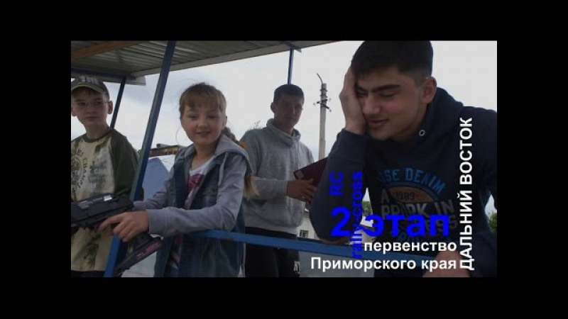 ФилТВ 2 этап RC Rally-Cross Первенство Приморского края
