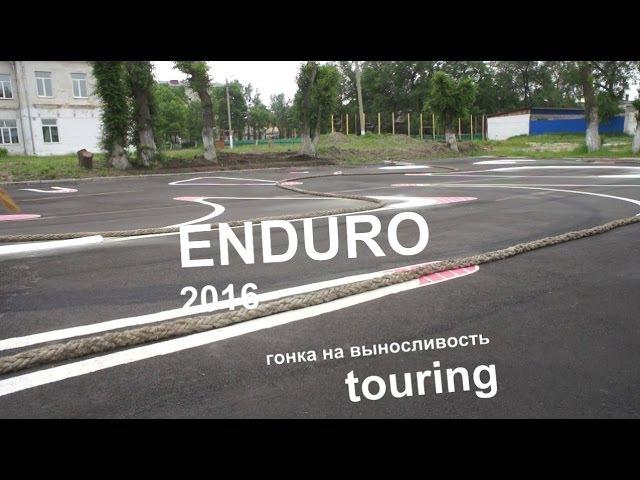 ФилТВ ENDURO 2016 Гонка на выносливость Touring