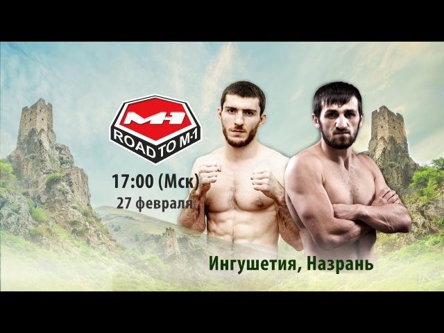 Road to M-1, Битва в Назрани, 27-е февраля | БЕСПЛАТНО