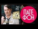 Слава МЕДЯНИК - Лучшие песни (Full album) КОЛЛЕКЦИЯ СУПЕРХИТОВ 2016