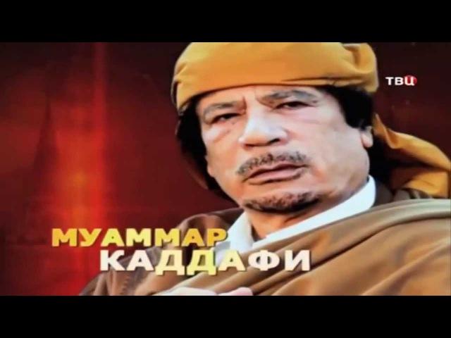 Жизнь и Смерть Муаммара Каддафи История правления
