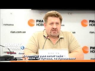 10 06 16 Украинцы уже хотят себе если не Путина, то Лукашенко
