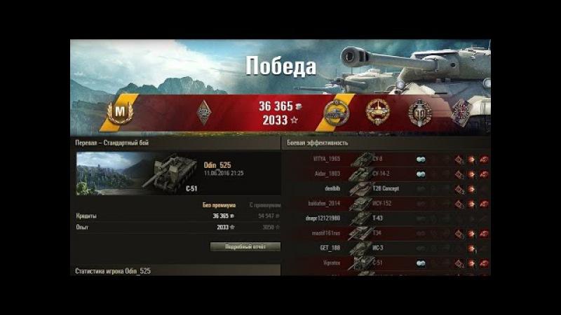 С-51 - Мастер, медаль Колобанова, основной калибр, за контрбатарейную стрельбу, воин World of Tanks