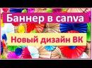 Как сделать баннер в для ВКонтакте в canva☛ новый дизайн ВК
