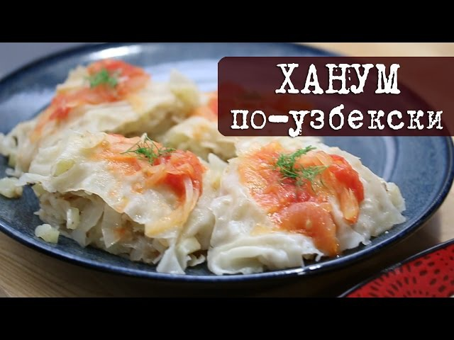Рецепт: Превосходный ХАНУМ (ленивые манты) | Кухня Дель Норте