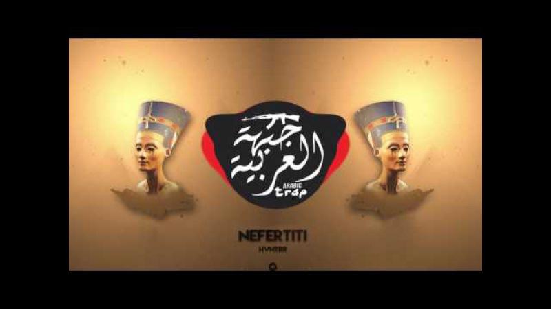 Nefertiti l Egyptian Trap Queen Mix 777 l نفرتيتي l Prod By HVNTRR