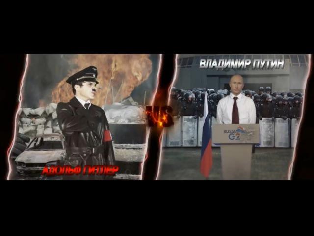 Путин против Вовы Мосина и его шестерок с хохлатым акцентом