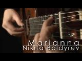 Марианна - Никита Болдырев
