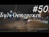(18+)Новая  Подборка Аварий и ДТП Декабрь 2015 # 50 Будь Осторожен