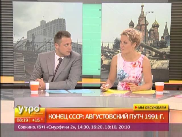 Конец СССР Августовский путч 1991года