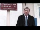 ПРОТИВОСТОЯНИЕ ДЕНЬ ТРЕТИЙ. Особо опасный юрист Сергей Земцов, вновь 20 в его по ...