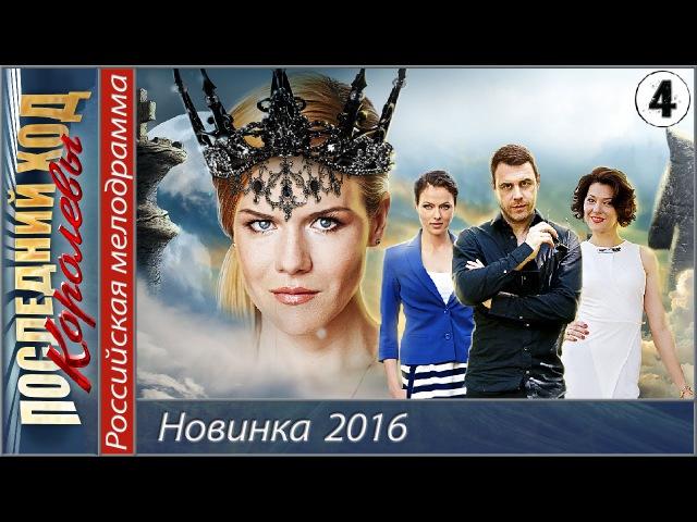 Последний ход королевы 2016 4 серия Мелодрама детектив