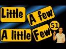 51. Английский FEW / A FEW / LITTLE / A LITTLE / МАЛО / НЕСКОЛЬКО Max Heart