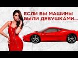 Как выглядели бы автомобили, если бы они были девушками.
