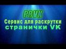 Используем сервис TOPNEWS от prvk su для рекламы ВКонтакте