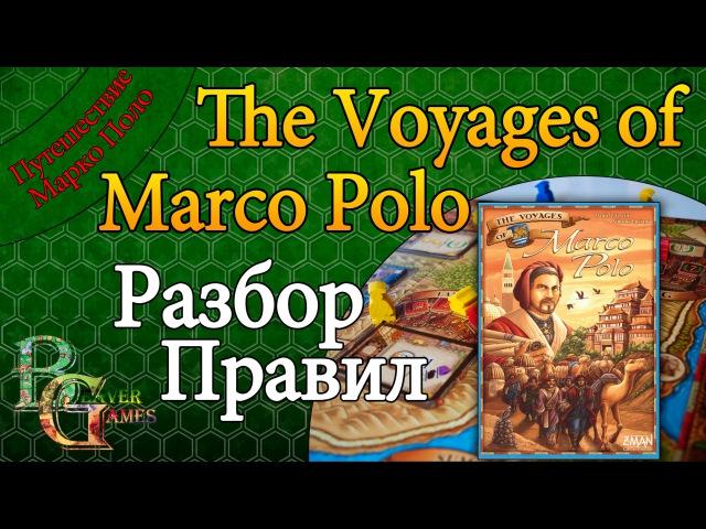 The Voyages of Marсo Polo Обзор Настольной игры