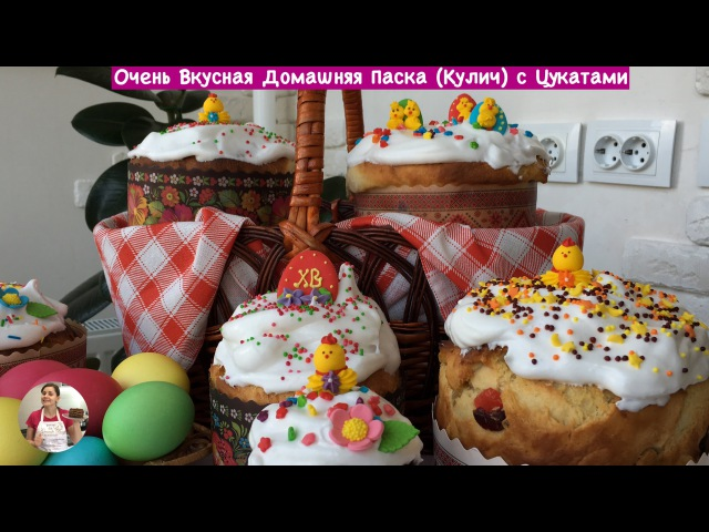 Вкусный Пасхальный Кулич (Паска, Пасха) с Цедрой и Цукатами | Easter Bread Recipe, English Subtitles