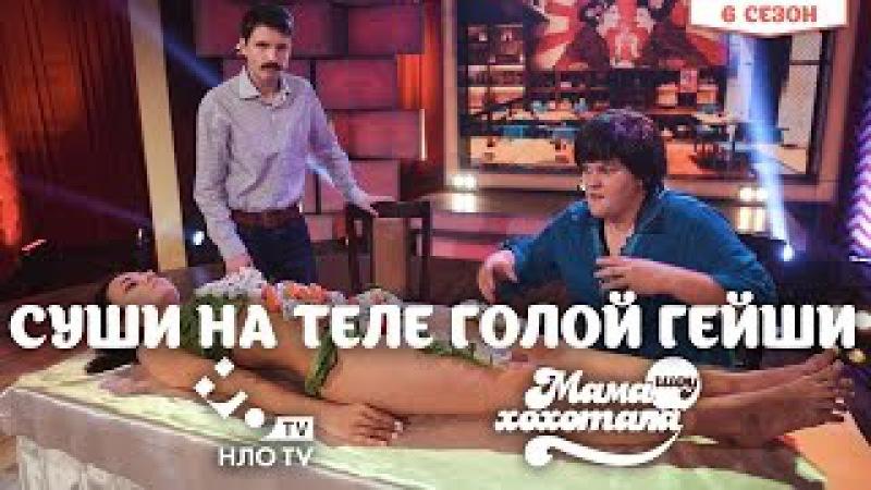 Суши на Теле Голой Гейши   Мамахохотала   НЛО TV