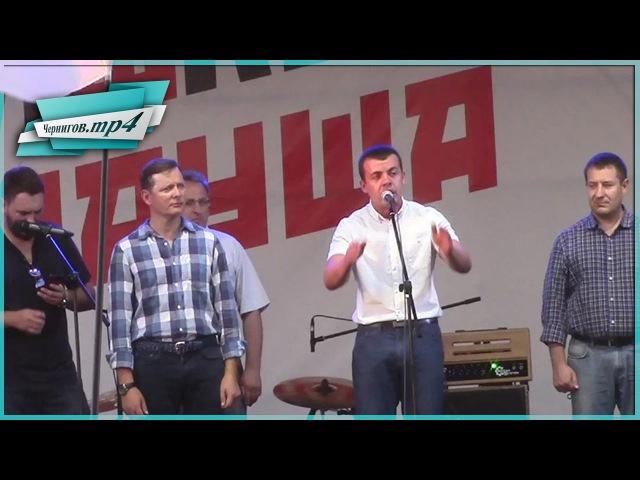 Встреча с Олегом Ляшко и Дмитрием Блаушем - Выступление Блауша (14.07.2016)