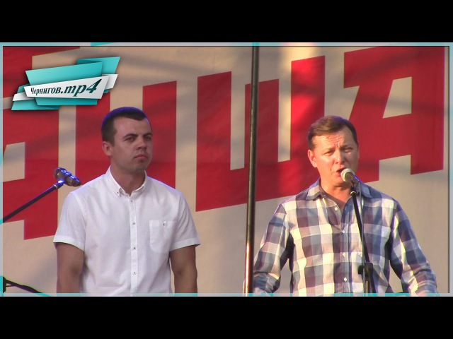 Встреча с Олегом Ляшко и Дмитрием Блаушем - Выступление Ляшка ч.1 (14.07.2016)