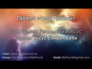 3) Зак Пунен_ Реальный Иисус - Иисус смирил себя (3 из 5)