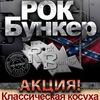 РОК БУНКЕР ™ - магазин рок атрибутики.