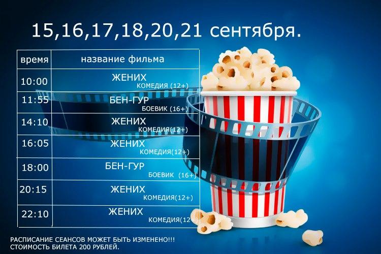 """В """"Юности"""" с 15 по 21 сентября"""