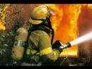 Песня о пожарной службе МР4