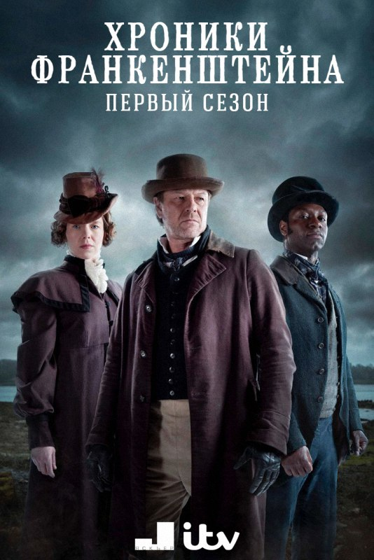 Хроники Франкенштейна 1 сезон 1-6 серия Jaskier | The Frankenstein Chronicles