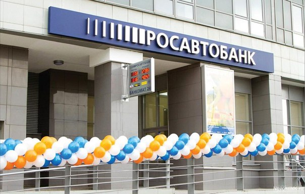 ЦБ отозвал лицензию у Росавтобанка  Банк России отозвал лицензию у Р