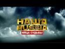 Трейлер Наша Russia Яйца судьбы