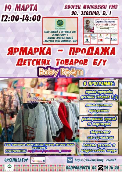 Приглашение на ярмарку-продажу