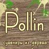 Pollin. Сувениры из дерева ручной работы