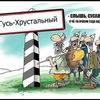 Подслушано у водителей Гусь Хрустальный