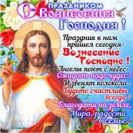 С Вознесением Господним !