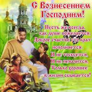 С Вознесением Господним!