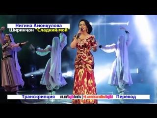Нигина Амонкулова - Ширинчон