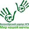 Волонтёрский корпус НГУ