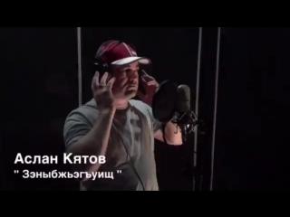 Аслан Кятов - Зэныбжьэгъуищ