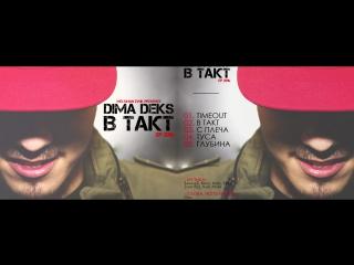 Deks - Timeout (EP, 2016)