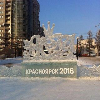Красноярск 2016