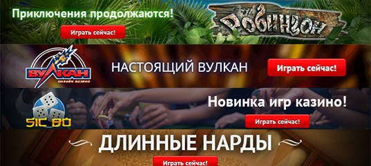 Игровые автоматы Адмирал  играть в казино онлайн