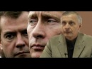 Почему Медведев не хотел уступать место Путину. Рассказывает Валерий Пякин.