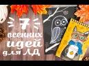 Идеи для личного дневника Уютный осенний декор артбука КОНКУРС!!DRAW WITH ME Кристин