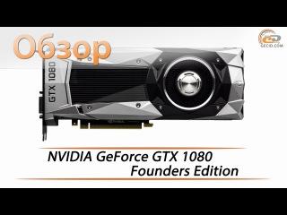 NVIDIA GeForce GTX 1080 Founders Edition - тестирование новой топовой видеокарты