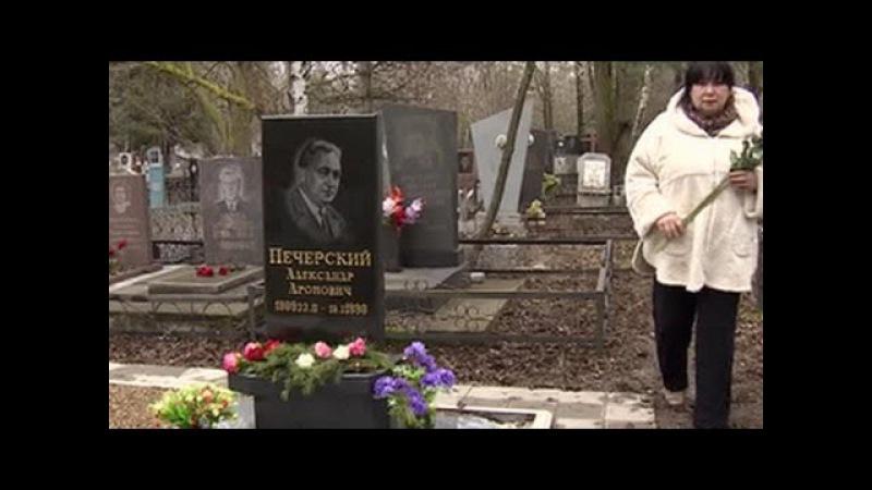 Путин вручил награду внучке организатора побега из Собибора