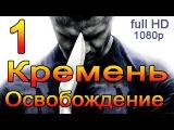 Кремень 2 сезон ( Освобождение ) 1 серия full HD 1080p 2013 боевик
